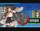【艦これ】重改装高速戦艦「金剛改二丙」、南方突入! 5-1ボスS勝利