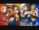名探偵コナン メインテーマ 【←から紅:紺青→】