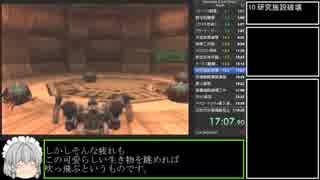 アーマード・コア ネクサス RTA(Any%) 1時間9分58秒 part1/3