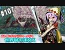 【HEROIC実況】おみくじボウケンシャーが行く世界樹の迷宮X【Part.107】