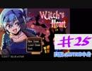 【声あてながら実況プレイ】Witch's Heart #25