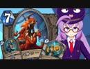 第59位:【Hearthstone】ファンデッキでラダー #51 増殖プリースト【VOICEROID実況】 thumbnail