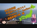 【VOICEROID旅行】休日放浪記 今日はドコへ行こう? ~Chapter 1~ 前編 道南制覇の旅 編【ゆっくり旅行】