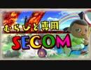 【SECOM】日本上位むらびと使いが鬼畜ステージに挑戦した結果・・・【スマブラSP/SSBU】