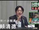 【台湾CH Vol.277】台湾は中国ではない!正しい歴史観で打破する中共の虚構宣伝[桜H31/4/25]
