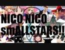 NICO NICO smALLSTARS!! 2【ニコニコメドレー】