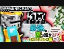 第89位:【日刊Minecraft】最強の匠は誰かスカイブロック編改!絶望的センス4人衆がカオス実況!#116【TheUnusualSkyBlock】