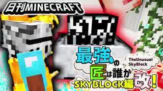 【日刊Minecraft】最強の匠は誰かスカイブロック編改!絶望的センス4人衆がカオス実況!#116【TheUnusualSkyBlock】
