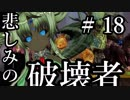 【Total War:WARHAMMER Ⅱ】悲しみの破壊者 #18【夜のお兄ちゃん実況】