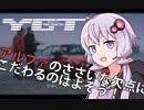 【ゆかあか86車載】Yamanashi Grand Tour<後>
