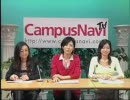 Campus Navi TV (070522放送分)