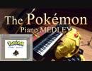 【ゲームボーイ30周年】ポケモンピアノメドレー【ゲームフリーク30周年】