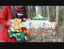【第1話】「ハイコーキ&あいり」の 喜んでもらいたくて! ~愛媛県 開山(ひらきやま)編~