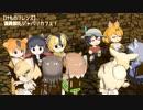 【けものフレンズ】満員御礼ジャパリカフェ!