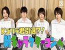 【2nd#5】名作誕生…!?宣伝用新キャラクターコンペ!【K4カンパニー】