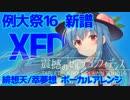 【例大祭2019新譜/東方ボーカルアレンジ】震撼のセルフコンフィデンス XFD