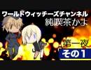 ※無料視聴可※【その1】ワールドウィッチーズチャンネル 純喫茶かよ/BarKAYO 第一夜