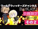 【その2】ワールドウィッチーズチャンネル 純喫茶かよ/BarKAYO 第一夜