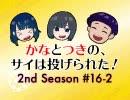 かなつき2nd #16【その2】かなとつきの、サイは投げられた!2nd Season