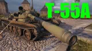 【WoT:T 55A】ゆっくり実況でおくる戦車戦Part535 byアラモンド