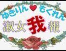 上野千鶴子さんの東大入学式祝辞を読んでみた『ゆきりん♡もくれん 淑女我報』#40