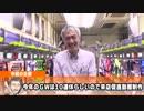 第29位:【パチンコ店買い取ってみた】第171回ひげ紳士のGW集客大作戦! thumbnail
