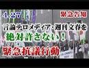 【緊急告知】言論テロメディア・週刊文春を絶対許さない!緊急抗議行動[桜H31/4/26]