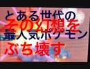 「ポケモンusum実況!」第十回 初心者だけどよろしくね? とある初心者の超決闘録(レート対戦動画)