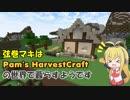 弦巻マキはPam's HarvestCraftの世界で暮らすようです 4日目