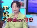 【沖縄の声】誰のための選挙?投票率低下が止まらない!/日本人が忘れたものを思い出させてくれる国パラオ[H31/4/26]