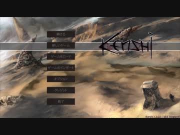 ゆっくり実況でKenshi 試作版2