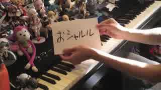 ちょっとおしゃれな「シャルル」 を弾いてみた 【ピアノ】