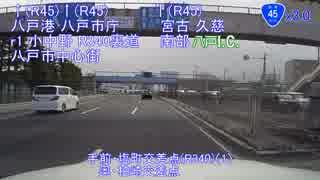 【車載動画】国道45号part5+V