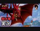 ジャンプ好きには夢のような逆異世界転移物語part14【JUMP FORCE実況】