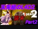 【玉兎達の訓練】玉兎達の大脱出Part2【L4D2】