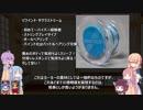 VOICEROIDヨーヨー雑談 010 初心者向けヨーヨー特集2019やで! 後編