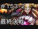 【実況】落ちこぼれ魔術師と7つの特異点【Fate/GrandOrder】153日目 part12
