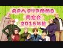 【APヘタリアMMD】APヘタリアMMD同窓会2016年組【合作】
