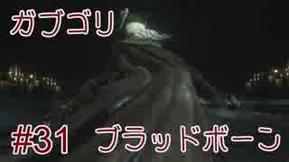 【結月ゆかり】ガブゴリブラッドボーン #31