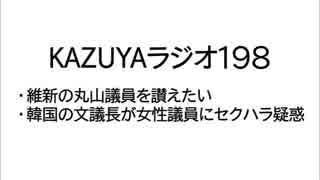 【KAZUYAラジオ198】韓国の文議長が女性議員にセクハラ疑惑