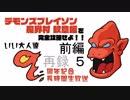 『デモンズブレイゾン 魔界村 紋章編』を完全攻略せよ!!いい大人達9周年記念長時間生放送SP!!前編 再録 part5
