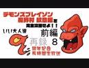 『デモンズブレイゾン 魔界村 紋章編』を完全攻略せよ!!いい大人達9周年記念長時間生放送SP!!前編 再録 part8