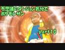 【縛り実況】不思議のダンジョン気分でポケットモンスターサンpart10【初見実況】