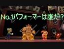 【4人実況】翔華裂天の4人がスーパーマリオパーティでお祭り騒ぎ 番外編②