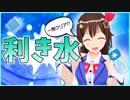 【超高難易度】利きミネラルウォーターやってみた結果…!?