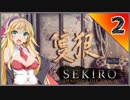 【SEKIRO】死ぬとゆかマキの服が脱げる隻狼 #2【VOICEROID】