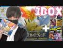 【ポケカ】新パック!スカイレジェンド1BOX+名探偵ピカチュウ開封したらまさかの神引き…!?【開封動画】