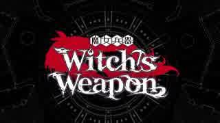 魔女兵器オープニングムービー【1080p】