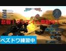 [バトオペ2] 通りすがりの戦場 The 2nd encounter Part.9