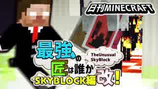 【日刊Minecraft】最強の匠は誰かスカイブロック編改!絶望的センス4人衆がカオス実況!#117【TheUnusualSkyBlock】